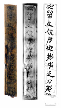 Wooden tablet bearing Man'yougana style ink inscription