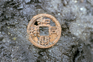 Unfinished Wado-kaichin coin